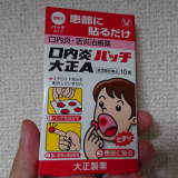 【治らない口内炎にパッチ薬】大正製薬の口内炎パッチ大正Aをおすすめします。