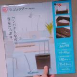 【家庭用シュレッダーのおすすめ】アイリスオーヤマのP5GCXを購入レビュー