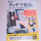 NFCタグ+SwitchBot+IFTTT+Webhooks+Triggerアプリでスマートホーム化した